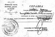 Entlassungsschein in die Heimatlosigkeit von Elisabeth Braun am 04.01.1947 im NKWD-Lager Frankfurt/Oder